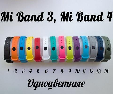 Ремешок для Xiaomi Mi Band 3/4 (цвет в ассортименте)