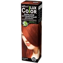 Бальзам оттеночный для волос ТОН 02 коньяк (туба 100 мл) COLOR LUX