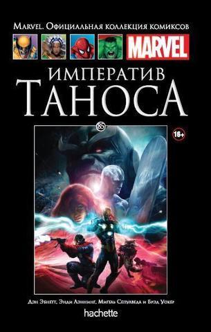 Императив Таноса (Ашет #85)
