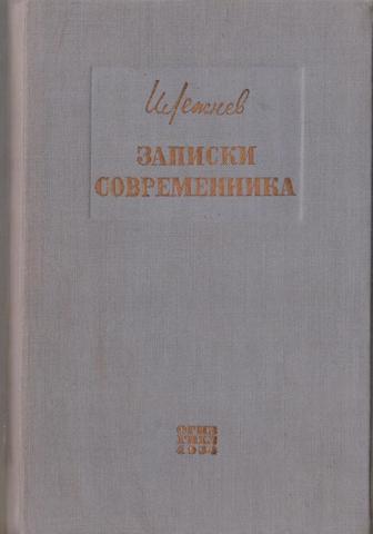 Записки современника. Том I. Истоки