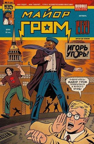 Майор Гром 1939 (вариативная обложка)