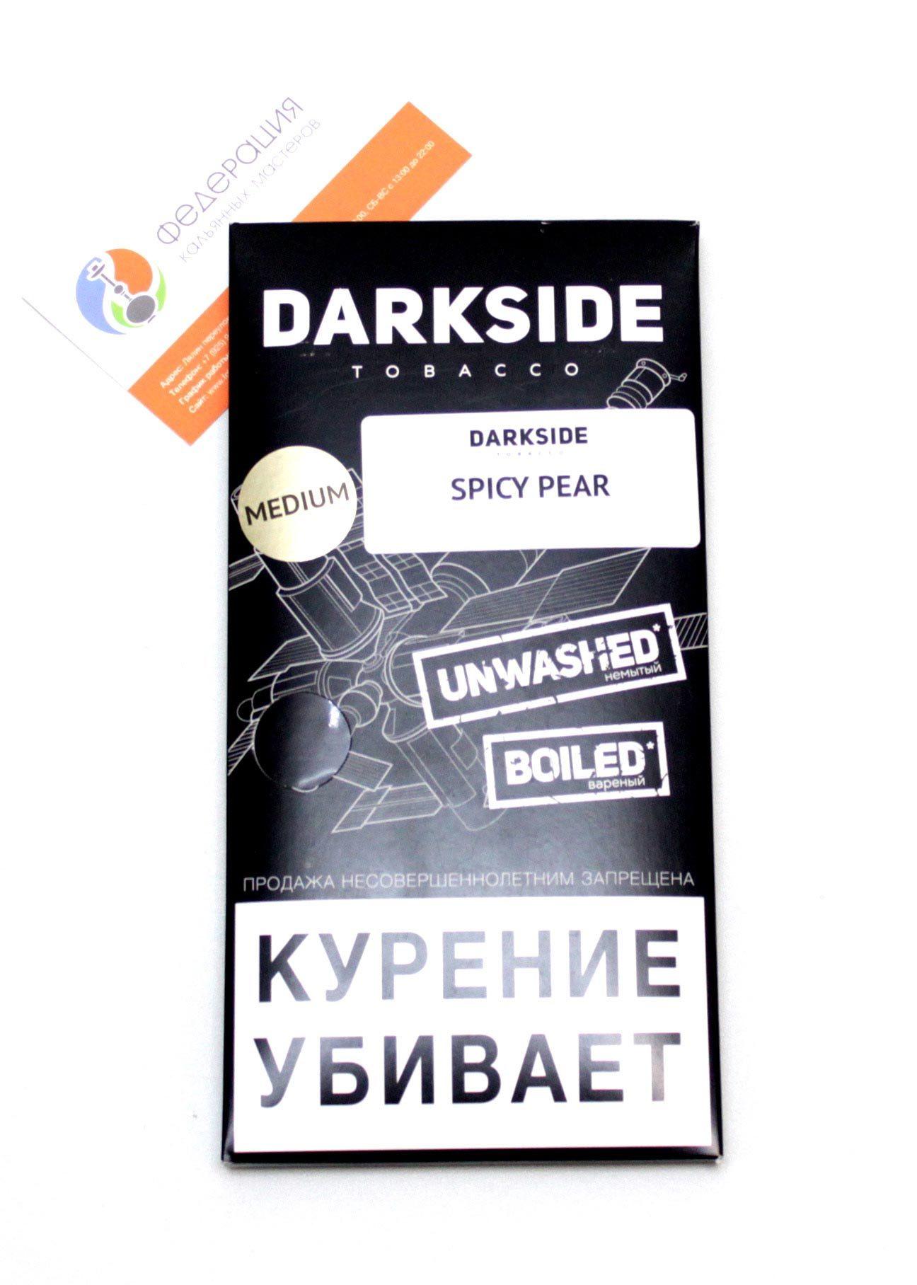 Табак для кальяна Dark Side Medium 250 гр. Spicy Pear