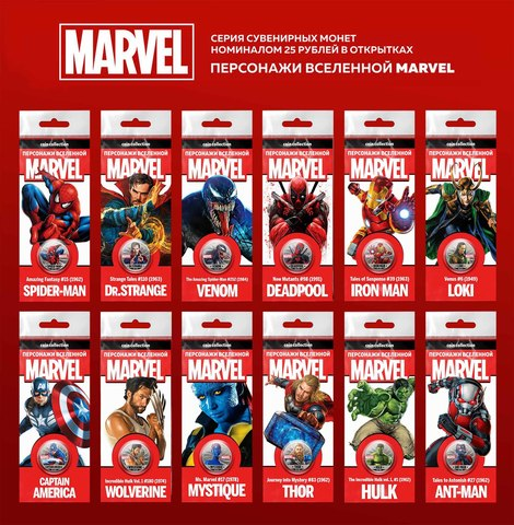 Набор из 12 сувенирных монет 25 рублей Marvel в подарочных открытках
