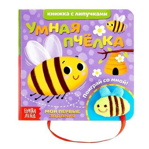 Книга- игрушка с липучками «Умная пчелка»