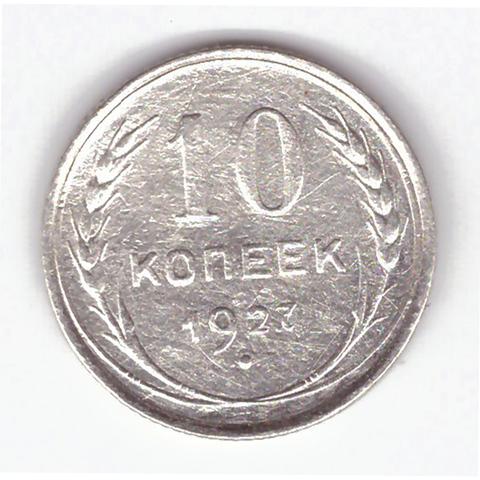 10 копеек 1927 года F №5