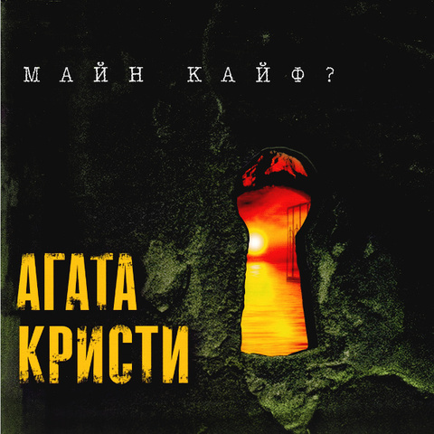Агата Кристи / Майн Кайф? (LP)