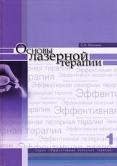 Основы лазерной терапии в 2-х томах. Том 1