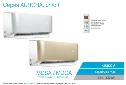 Сплит-система MDV MDSA-09HRN1 /  MDOA-09HN1