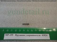 пружина удерживателя мр155