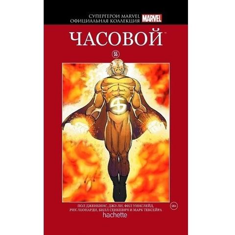 Супергерои Marvel. Официальная коллекция №55 Часовой
