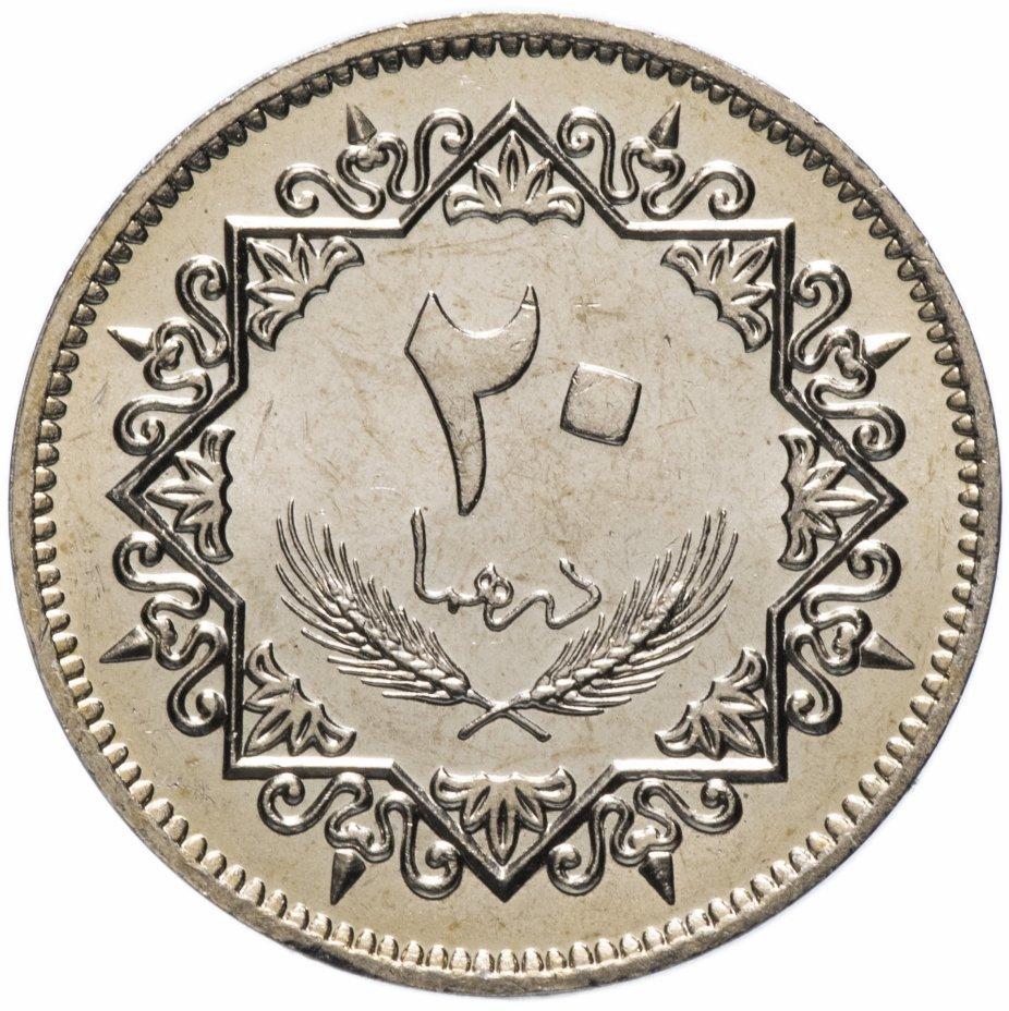 20 дирхамов. Ливия. 1979 год. AU