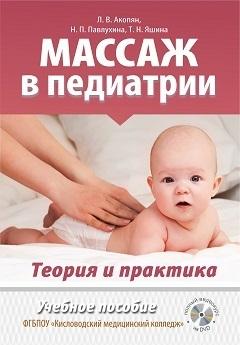 Книги по реабилитации детей Массаж в педиатрии: теория и практика + видеокурс на DVD mas_ped.jpg