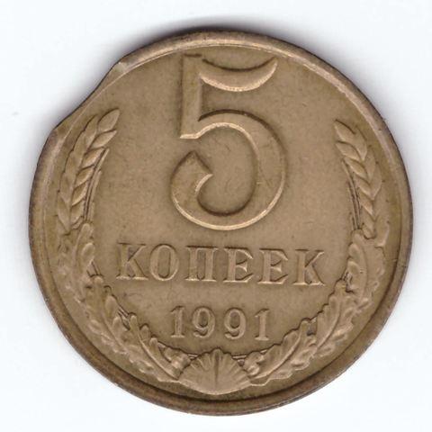 5 копеек 1991 выкус