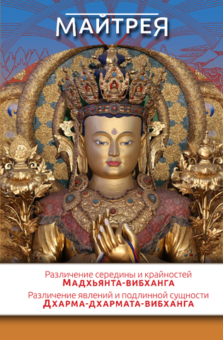 «Различение середины и крайностей» (Мадхьянта-вибханга). «Различение явлений и подлинной сущности» (Дхарма-дхармата-вибханга)