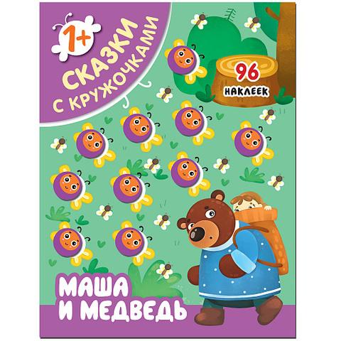Сказки с кружочками. Маша и медведь