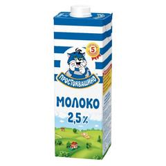 Молоко Простоквашино ультрапастеризованное 2.5% 950 г