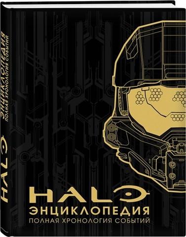 Энциклопедия Halo. Полная хронология событий