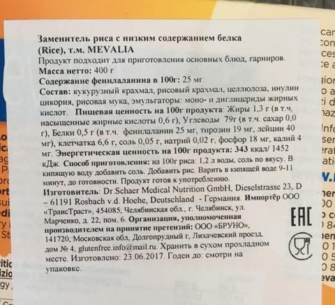 Заменитель Риса низк/белк 400г Mevalia Schar