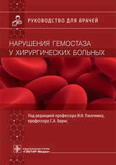 Нарушения гемостаза у хирургических больных: руководство для врачей