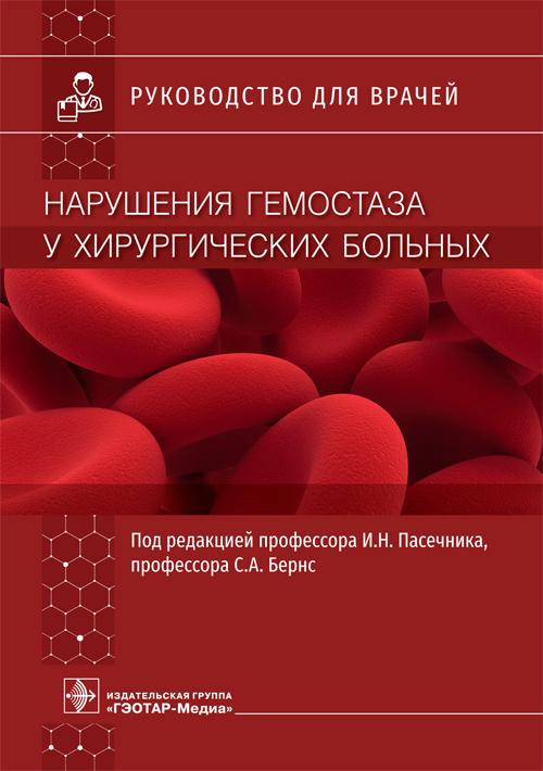 Новинки Нарушения гемостаза у хирургических больных: руководство для врачей nguhb.jpg