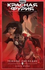 Комикс «Красная Фурия. Том 4. Темное наследие. Книга 2»