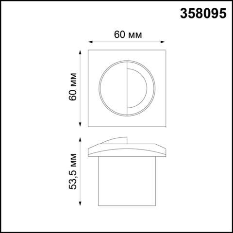 Подсветка ступеней 358095 серии SCALA