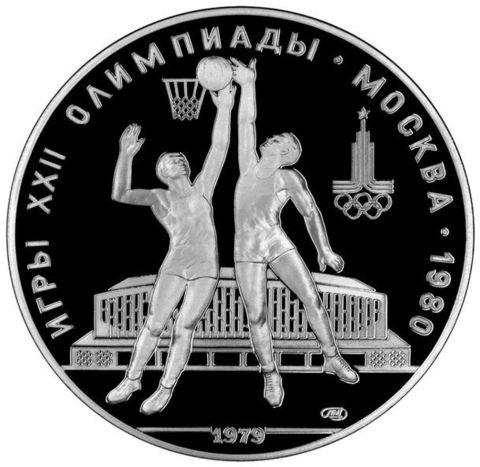 10 рублей 1979 год. Баскетбол (Серия: Олимпийские виды спорта) PROOF