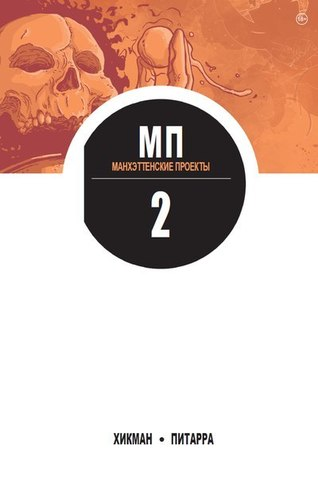 Манхэттенские проекты. Том 2 (Б/У)