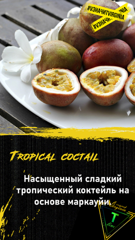 Табак Original Virginia T-LINE tropical coctail  100г