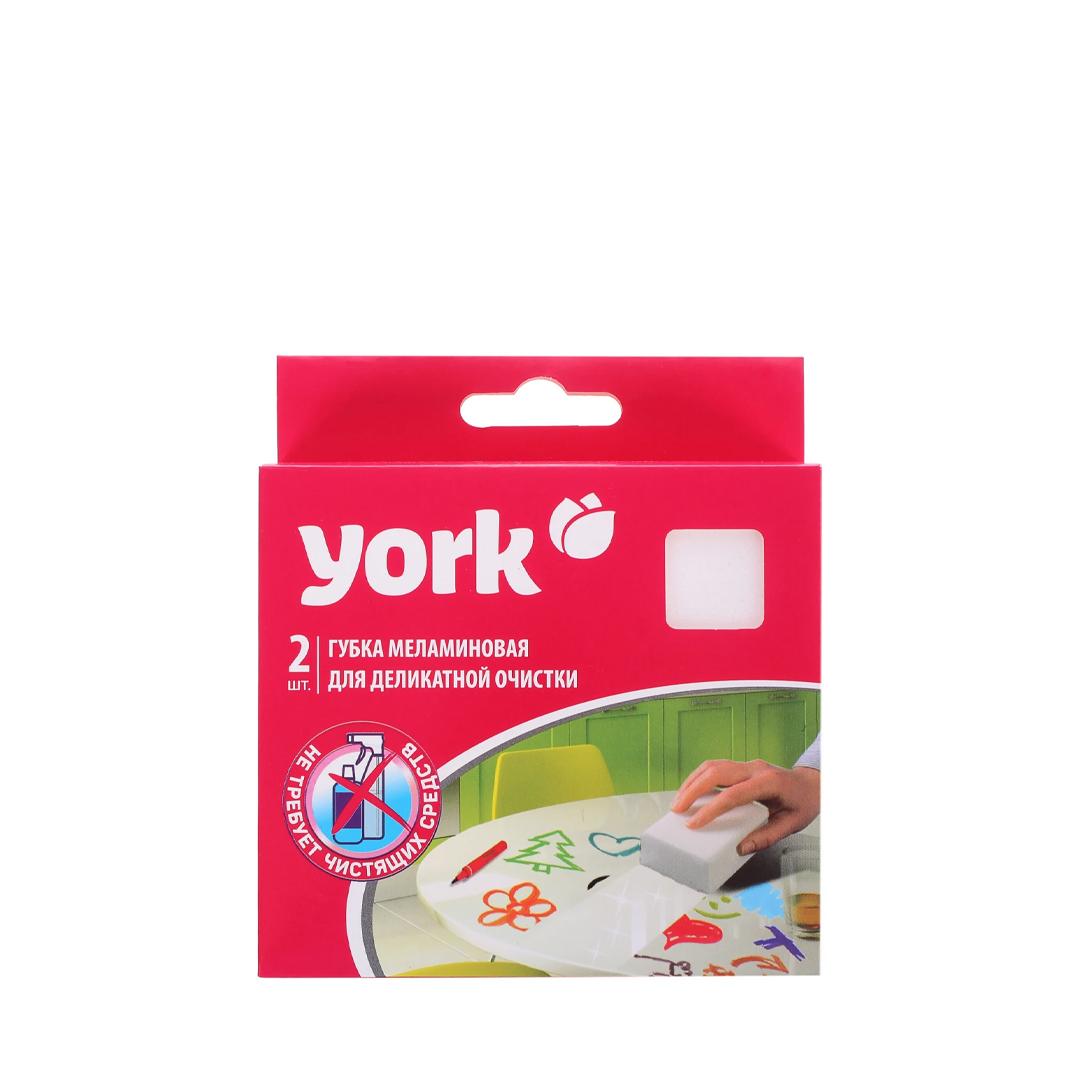 губка для деликатной чистки YORK меламиновые 2шт.