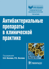 Антибактериальные препараты в клинической практике