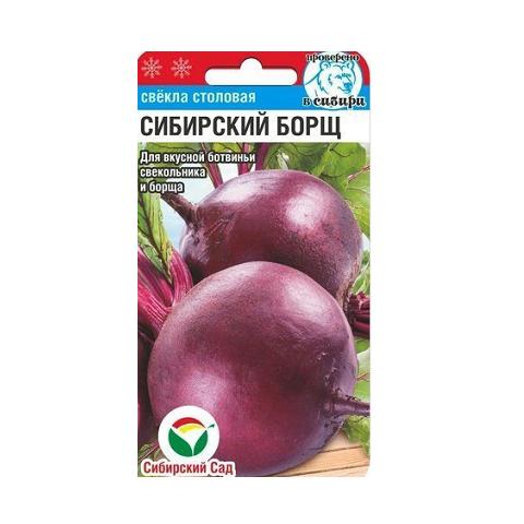 Сибирский борщ 2гр свекла (Сиб Сад)