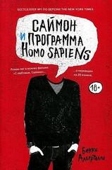 Саймон и программа Homo Sapiens. Бекки Алберталли.