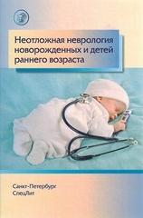 Неотложная неврология новорожденных и детей раннего возраста