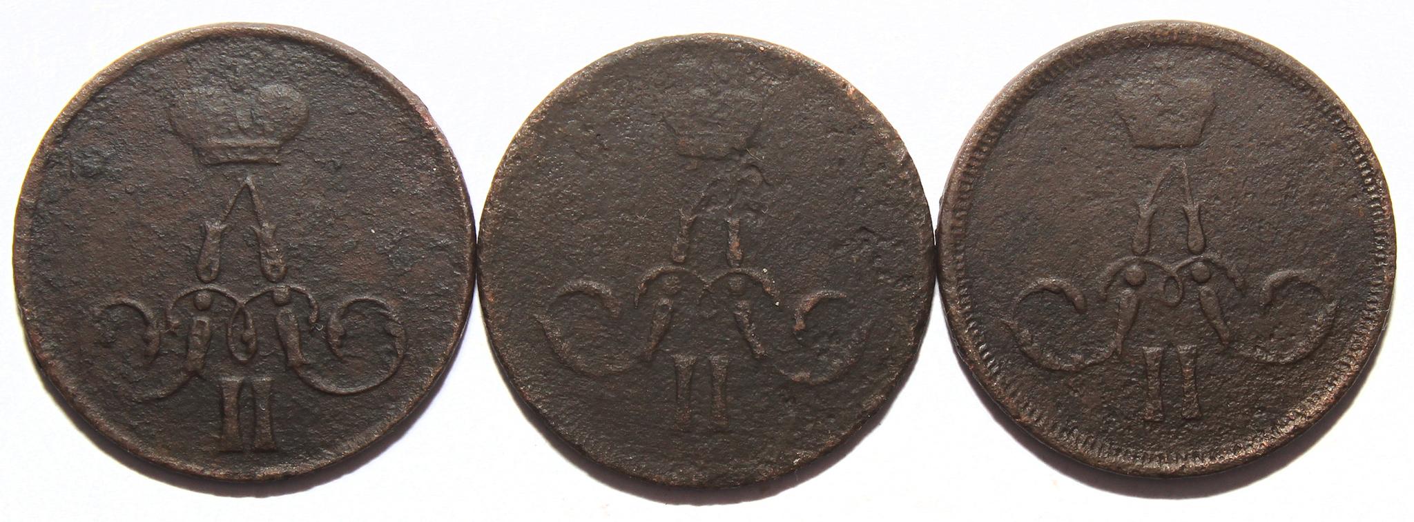 Набор из 3 монет копейка Александр II 1856, 1861, 1862 гг