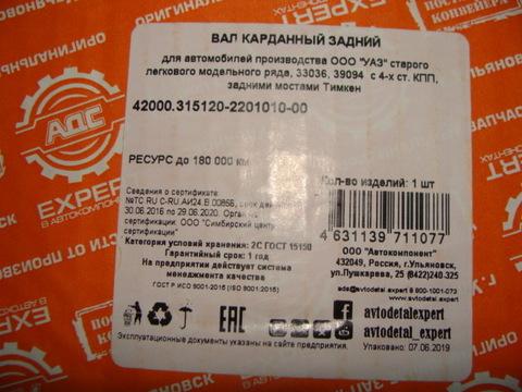 вал карданный задний УАЗ 469/39094 4-х ступ КПП стар. подвеска  (АДС)