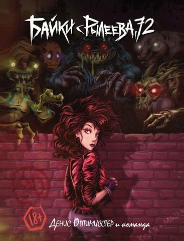 Байки с Рылеева, 72. Лимитированная обложка для Comic Street Fest (Б/У)