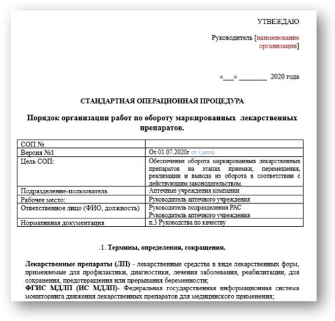 СОП_маркировка_2020_1