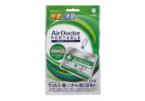 Блокатор вирусов портативный Air Doctor 1 шт