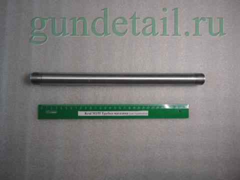 Трубка магазина Kral М155