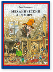Свен Нурдквист «Механический Дед Мороз»