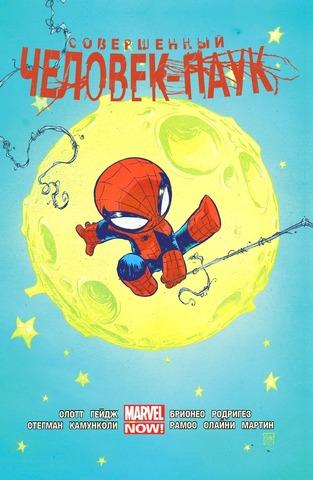 Совершенный Человек-Паук. Омнибус. Обложка ComicCon Russia (Б/У)