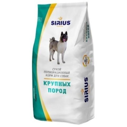 Sirius Adult Dog Large Breed - 15 кг