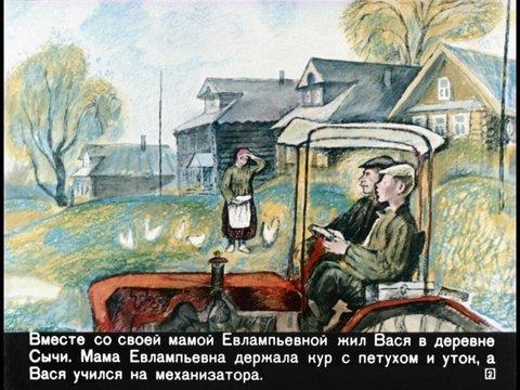 Приключения Васи Куролесова. Часть 1