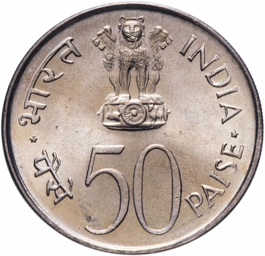 50 пайс. ФАО - Выращивать больше еды. Индия. 1973 год. AU-UNC