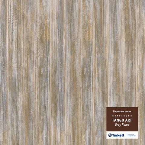 ПАРКЕТ Tarkett  Tango Art  Grey Rome, 1 полосный, 550059010, (6шт/2,18м2)