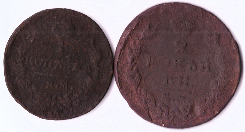 Набор из 2 медных копаных монет 1 копейка 1821 и 2 копейки 1825 гг VG
