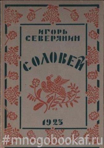 Соловей. Поэзы