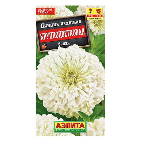 Цинния Крупноцветковая белая   (Аэлита)