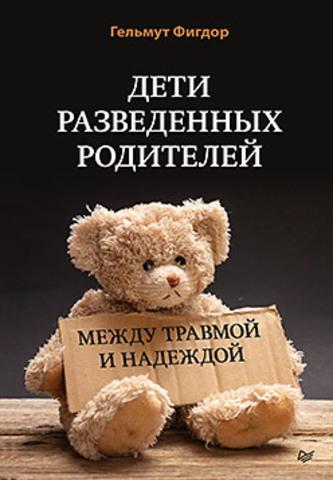 Дети разведенных родителей: Между травмой и надеждой